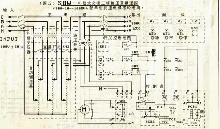稳压器原理图-sbw补偿式稳压电源系列